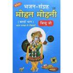 Mohan Mohni Book