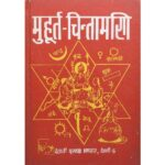 Muhurat Chintamani Book