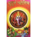 Muhurat Jyotish Book