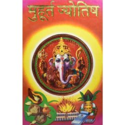 Muhurat Jyotish Book