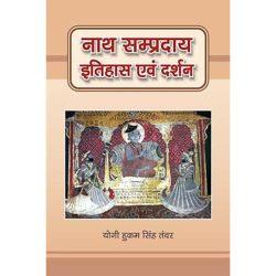 Nath Sampraday Book