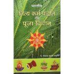 Nityakarm Paddhti Book