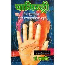 Palmistry Vigyan Book
