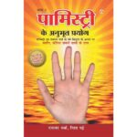 Palmistry Prayog Book