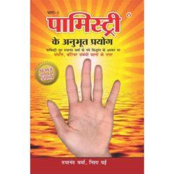 Palmistry Prayog Book