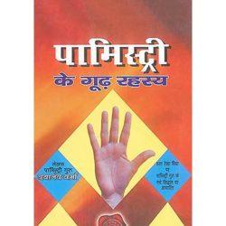 Palmistry Rahasya Book