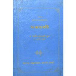 Panchdashi Book
