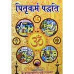 Pitrakarm Paddhti Book