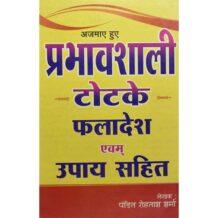 Prabhavshali Totke Book