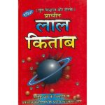 Prachin Lal Kitab Book
