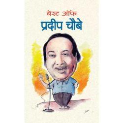 Pradeep Chaubey Book