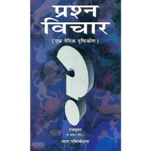 Vaedik Prashan Vichar Book