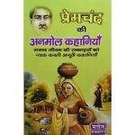 Premchand Ki Kahaniyan Book