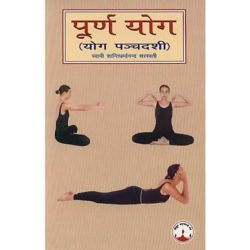 Purna Yoga Book