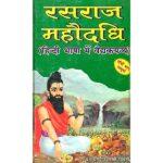 Rasraj Mahodadhi Book