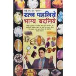 Ratn Pehniye Book