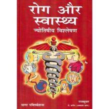 Rog Aur Svasthya Book