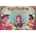 Rudrabhishek Book