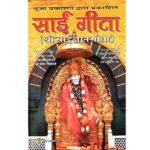 Sai Geeta Book