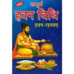 Sampurna Havan Vidhi Book