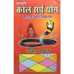 Sampurna Kaalsarp Yog Book