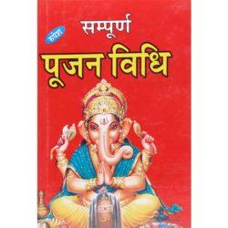 Sampurna Pujan Vidhi Book