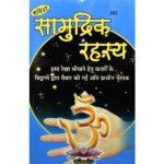 Samudrik Rahasya Book