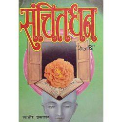 Sanchit Dhan Book