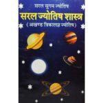 Saral Jyotish Book
