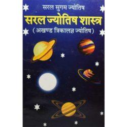 Saral Jyotish Book