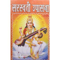 Saraswati Upasana Book