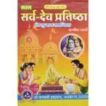 Sarvdev Pratishtha Book