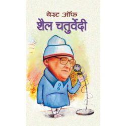 Shail Chaturvedi Book