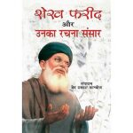 Shekh Farid Book