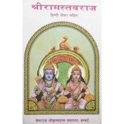 Shiramstvraj Book