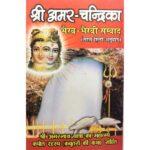 Shri Amar Chandrika Book