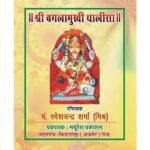 Shri Baglamukhi Chalisa Book