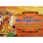 Shri Baglamukhi Rahasyam Book