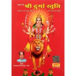 Shri Durga Stuti Book