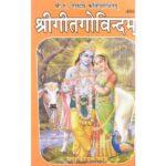 Shri Gita Govind Book