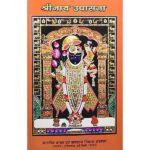 Shri Nath Upasana Book