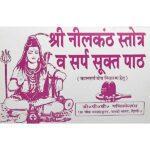 Shri Neelkanth Stotra Book