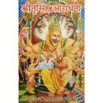 Shri Nrisingh Aradhana Book