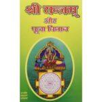 Shri Yantram Book