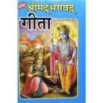 Shrimad Bhagvad Gita Book
