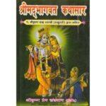 Shrimad Bhagvat Kathasar Book