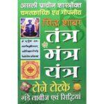 Siddh Shabar Mantra Tantra Book