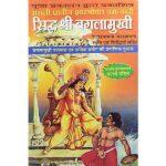 Siddh Shri Baglamukhi Book