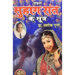 Suhagraat Book