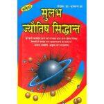 Sulabh Jyotish Siddhant Book